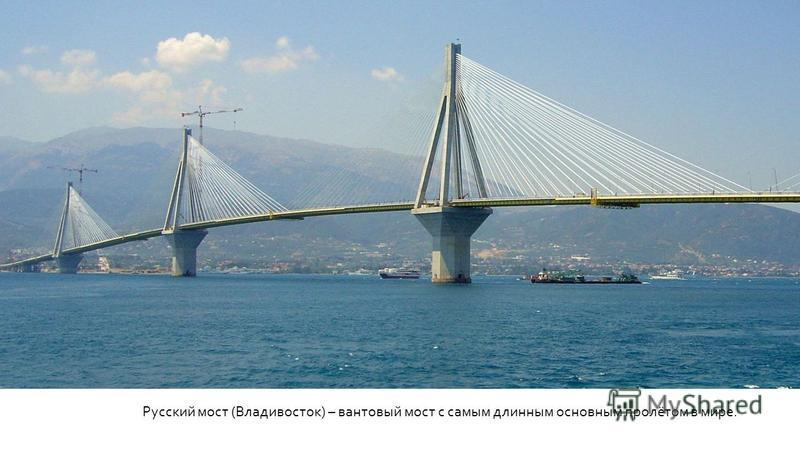Русский мост (Владивосток) – вантовый мост с самым длинным основным пролётом в мире.