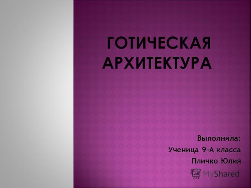 Выполнила: Ученица 9-А класса Пличко Юлия