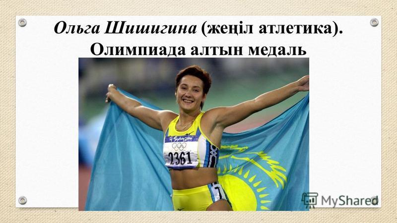Ольга Шишигина (жеңіл атлетика). Олимпиада алтын медаль