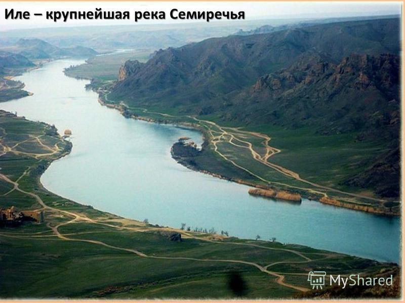 Реки и озера Речная сеть слабо развита. Артезианские воды. Сырдария. Берет начало за пределами Казахстана. В последнее время Сырдария не доходит до моря. Шу и Талас маловодны, не обеспечивают водой потребности Мойынкума и Бетпакдалы. Реки плато Торга