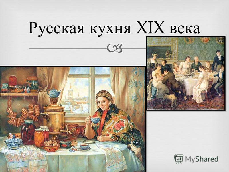 Русская кухня XIX века