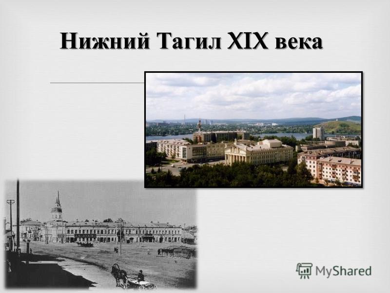 Нижний Тагил XIX века