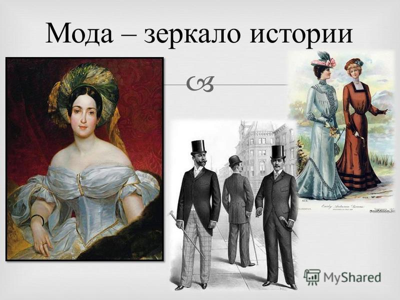 Мода – зеркало истории