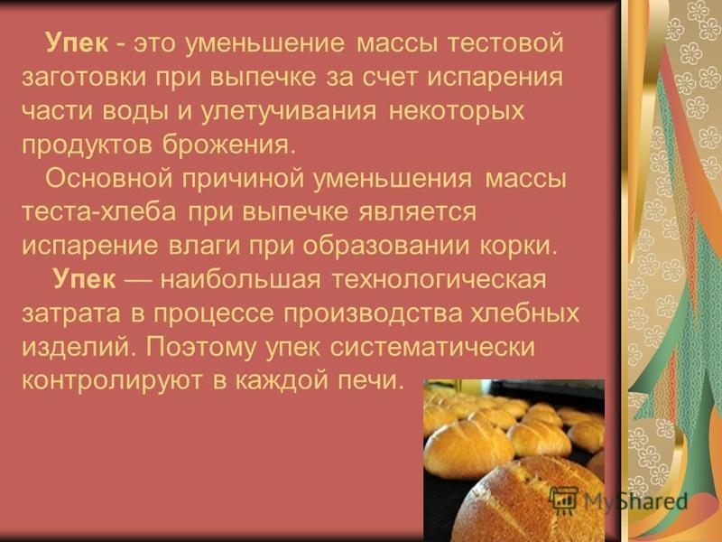 Протекание ферментативного и кислотного гидролиза некоторого количества крахмала увеличивает содержание декстринов и сахаров в тесте-хлебе и придает липкость и заминаемость мякишу ржаного хлеба. (C 6 H 10 O 5 ) n (C 6 H 10 O 5 ) m C 12 H 22 O 11 С 6