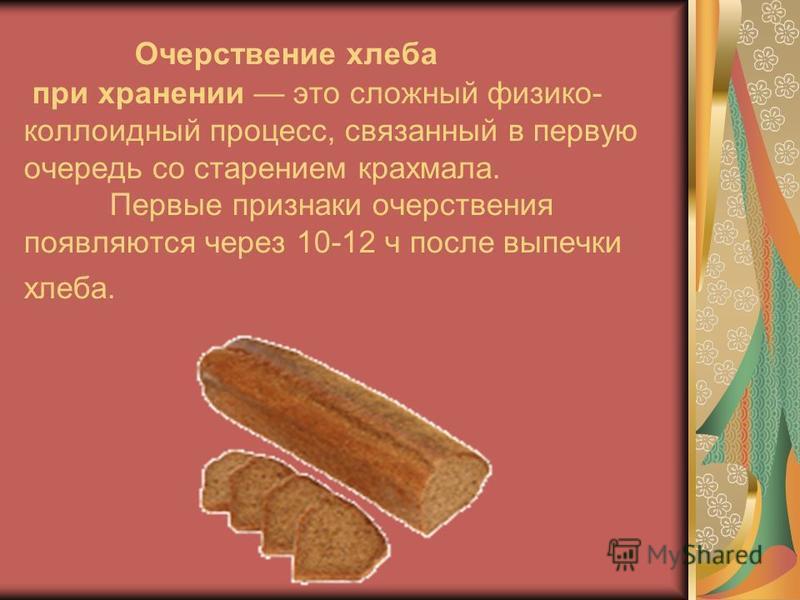 Усыхание уменьшение массы хлеба в результате испарения водяных паров и летучих веществ. Начинается сразу после выхода изделий из печи. Пока хлеб остывает до комнатной температуры, процессы усыхания идут наиболее интенсивно, масса изделий уменьшается