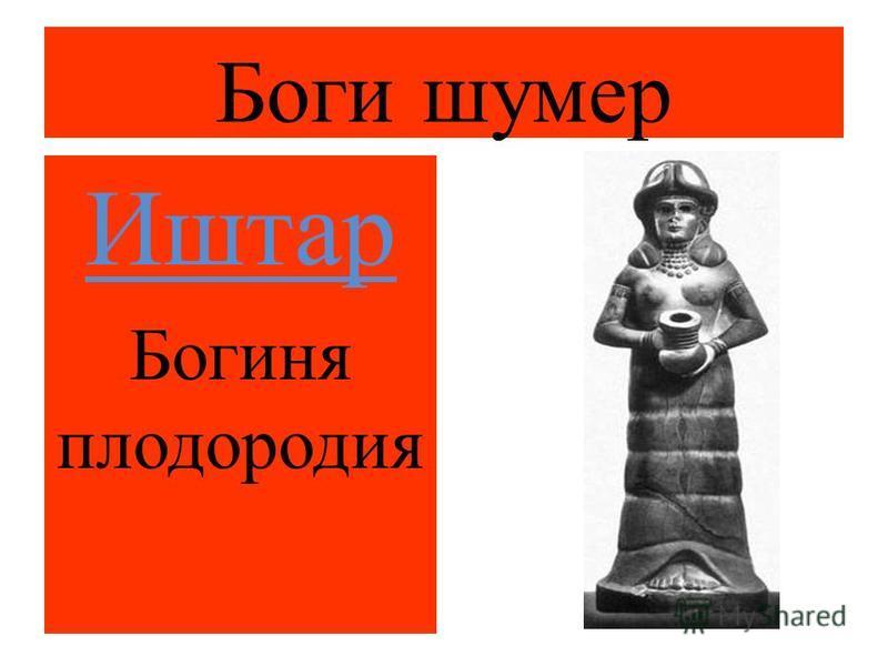 Боги шумер Иштар Богиня плодородия