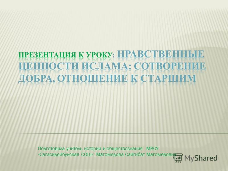 Подготовила учитель истории и обществознания МКОУ «Сагасидейбукская СОШ»: Магомедова Сайгибат Магомедовна