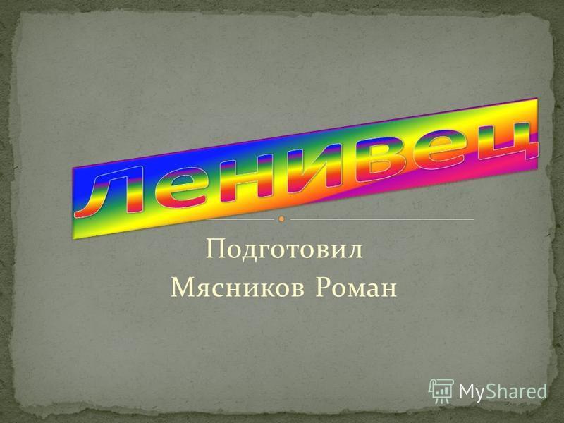 Подготовил Мясников Роман