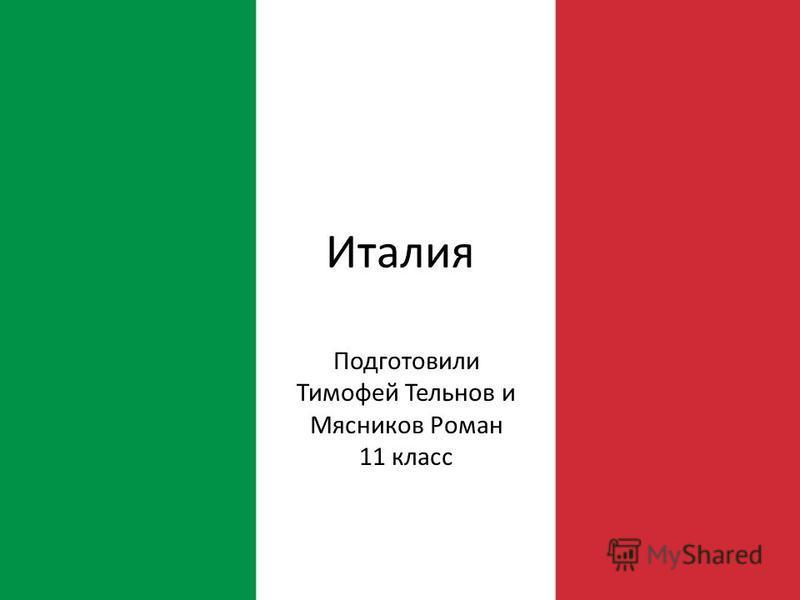 Италия Подготовили Тимофей Тельнов и Мясников Роман 11 класс