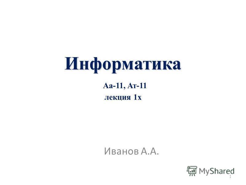 Иванов А.А. 1
