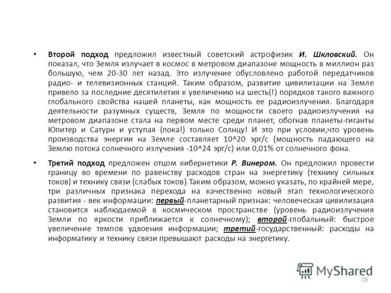Второй подход предложил известный советский астрофизик И. Шкловский. Он показал, что Земля излучает в космос в метровом диапазоне мощность в миллион раз большую, чем 20-30 лет назад. Это излучение обусловлено работой передатчиков радио- и телевизионн