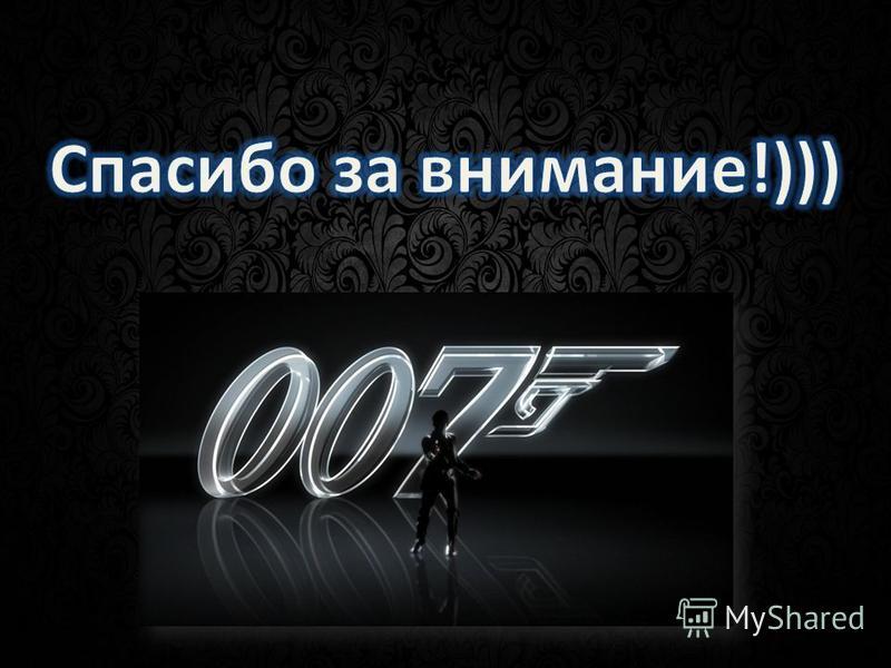 « 007: Координаты Скайфолл » «007: Спектр»