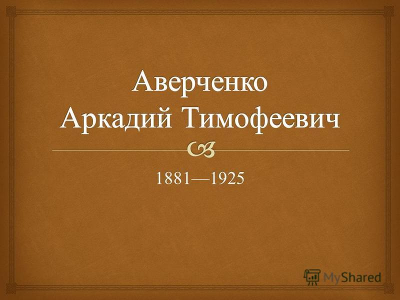 18811925