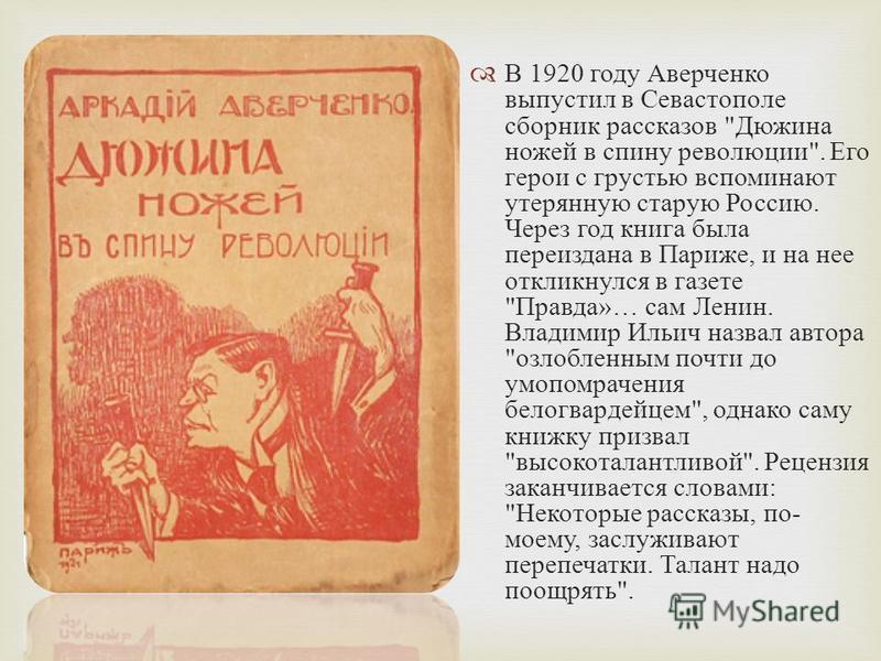 В 1920 году Аверченко выпустил в Севастополе сборник рассказов