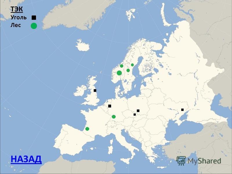 География 11 класс зачет по теме зарубежная европа