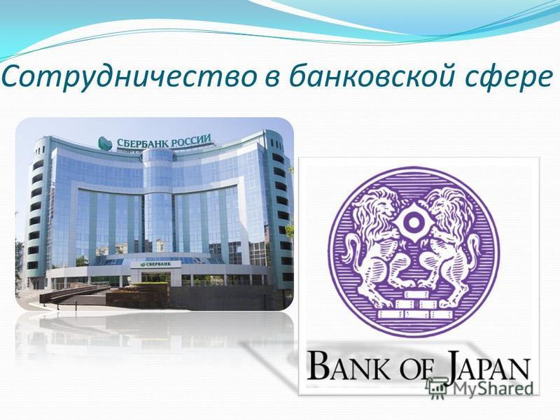 Сотрудничество в банковской сфере