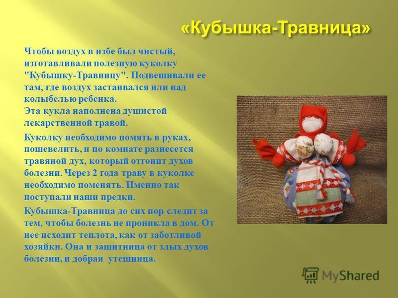 « Кубышка - Травница » Чтобы воздух в избе был чистый, изготавливали полезную куколку