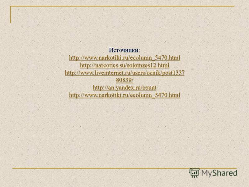 Источники: http://www.narkotiki.ru/ecolumn_5470. html http://narcotics.su/solomzes12. html http://www.liveinternet.ru/users/ocnik/post1337 80839/ http://www.liveinternet.ru/users/ocnik/post1337 80839/ http://an.yandex.ru/count http://www.narkotiki.ru
