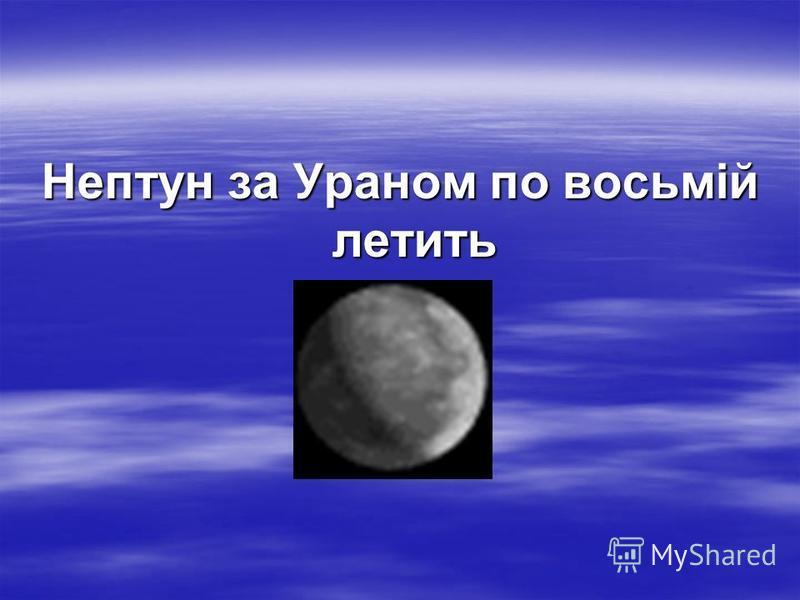 Нептун за Ураном по восьмій летить