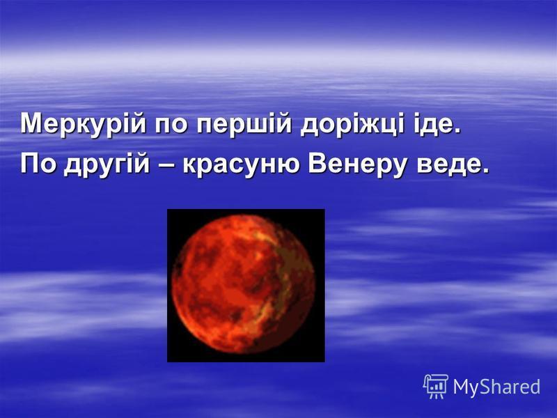 Меркурій по першій доріжці іде. По другій – красуню Венеру веде.