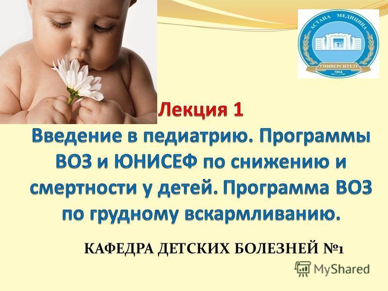 КАФЕДРА ДЕТСКИХ БОЛЕЗНЕЙ 1