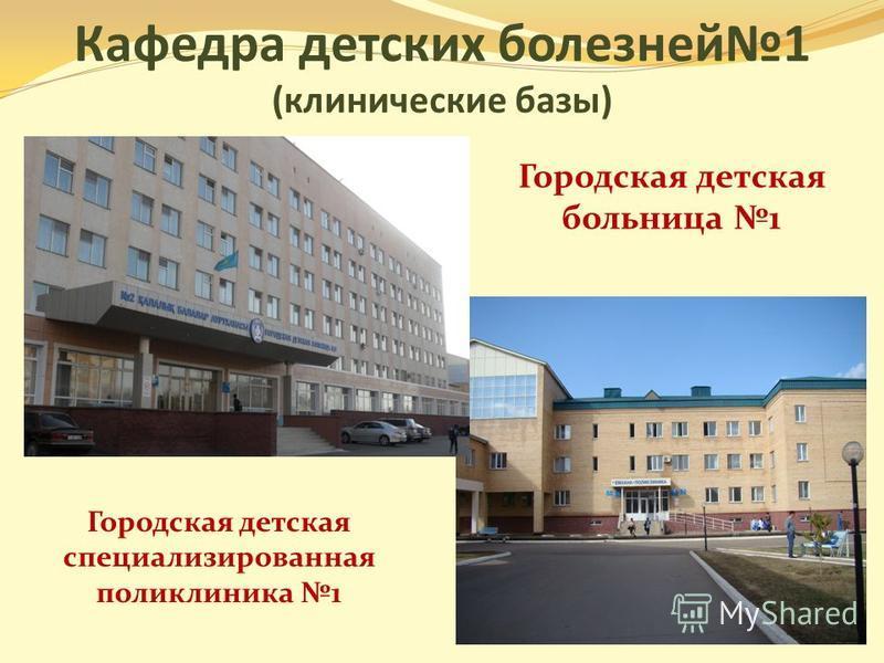 Кафедра детских болезней 1 (клинические базы) Городская детская больница 1 Городская детская специализированная поликлиника 1