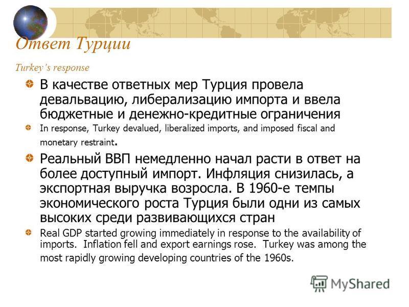 Ответ Турции Turkeys response В качестве ответновых мер Турция провела девальвацию, либерализацию импорта и ввела бюджетные и денежно-кредитные ограничения In response, Turkey devalued, liberalized imports, and imposed fiscal and monetary restraint.