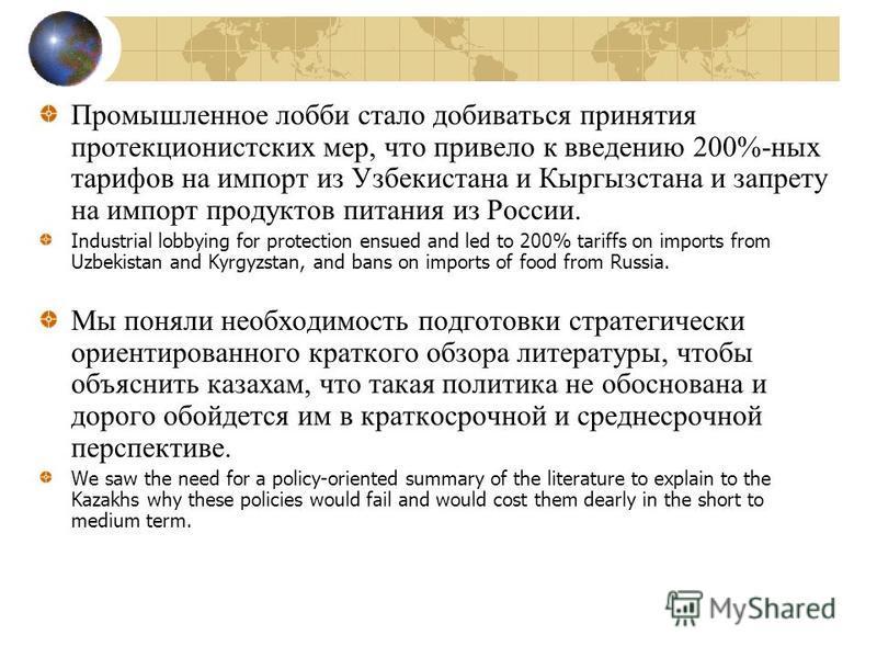 Промышленное лобби стало добиваться принятия протекционистских мер, что привело к введению 200%-новых тарифов на импорт из Узбекистана и Кыргызстана и запрету на импорт продуктов питания из России. Industrial lobbying for protection ensued and led to