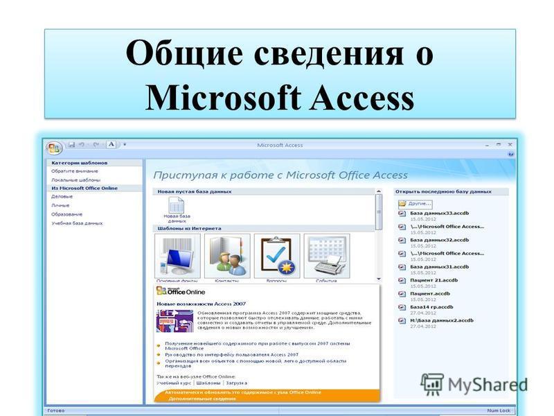 Общие сведения о Microsoft Access