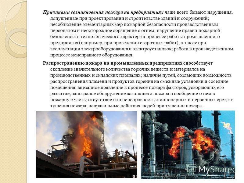 Причинами возникновения пожара на предприятиях чаще всего бывают нарушения, допущенные при проектировании и строительстве зданий и сооружений; несоблюдение элементарных мер пожарной безопасности производственным персоналом и неосторожное обращение с