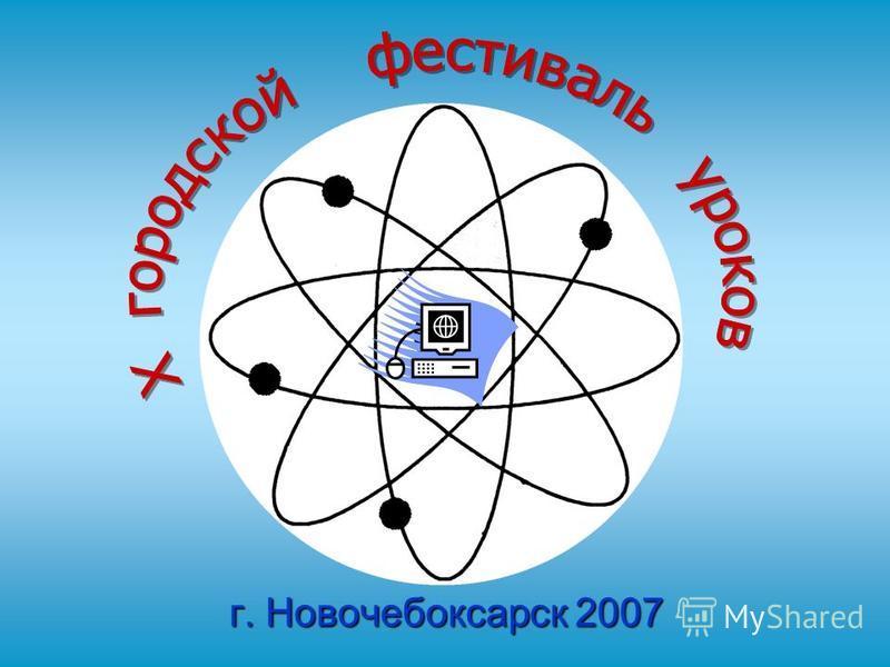 г. Новочебоксарск 2007