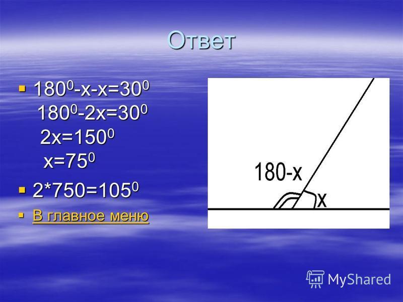 Ответ 180 0 -х-х=30 0 180 0 -2 х=30 0 2 х=150 0 х=75 0 180 0 -х-х=30 0 180 0 -2 х=30 0 2 х=150 0 х=75 0 2*750=105 0 2*750=105 0 В главное меню В главное меню В главное меню В главное меню