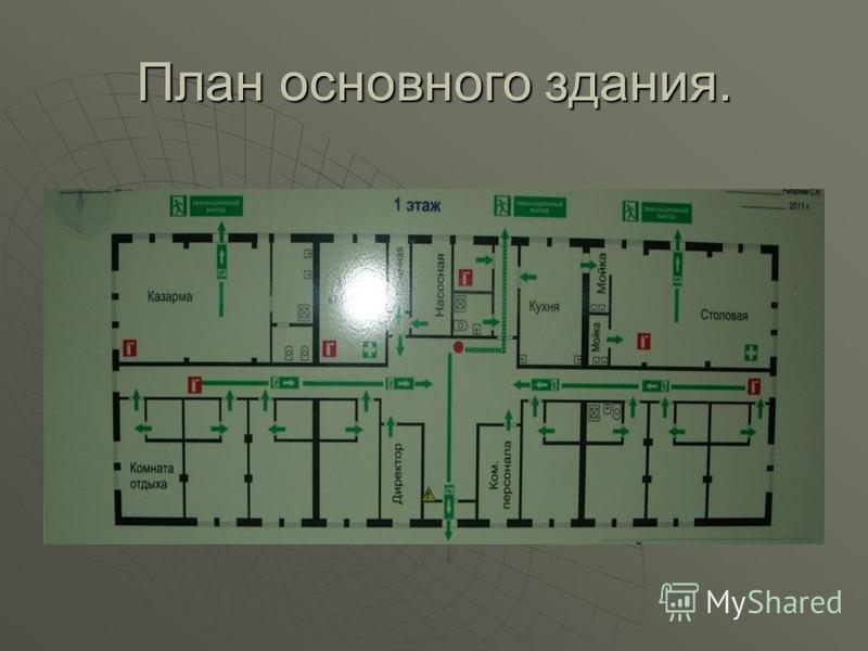 План основного здания.