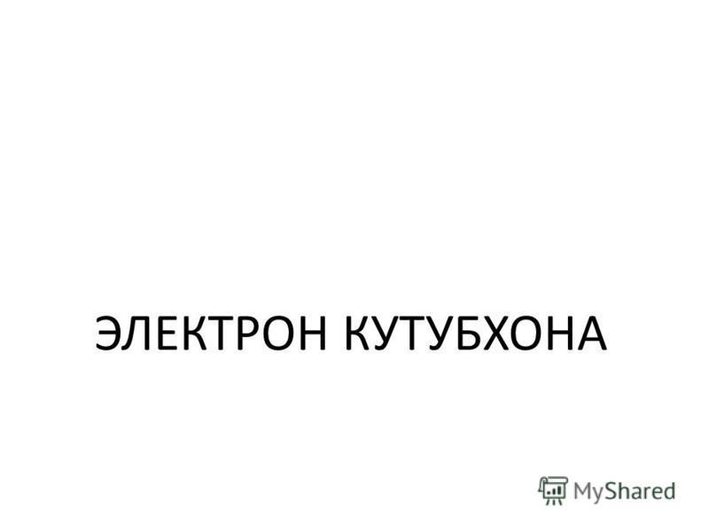 ЭЛЕКТРОН КУТУБХОНА