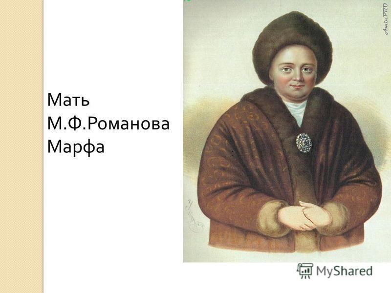 Мать М. Ф. Романова Марфа