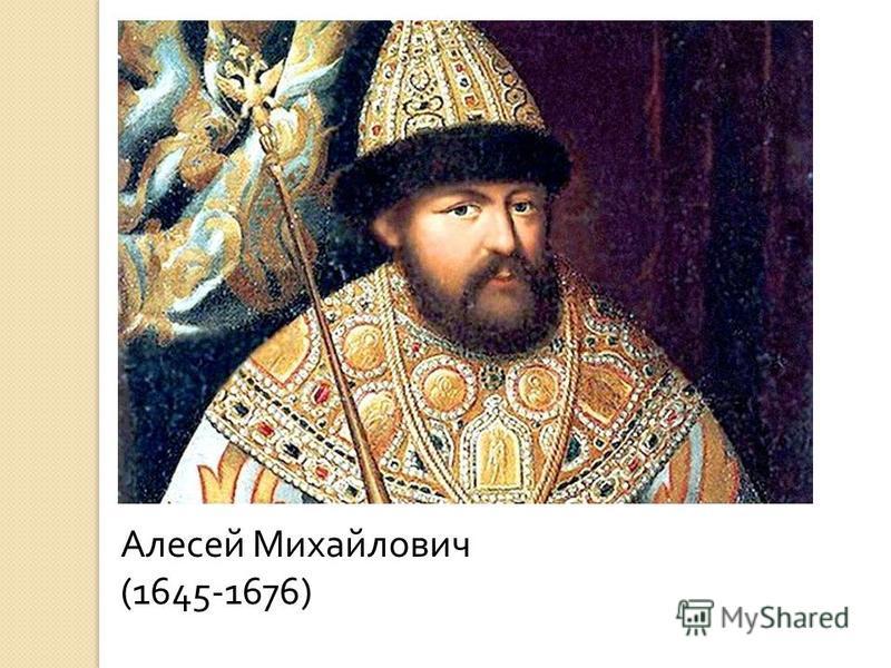 Алесей Михайлович (1645-1676)