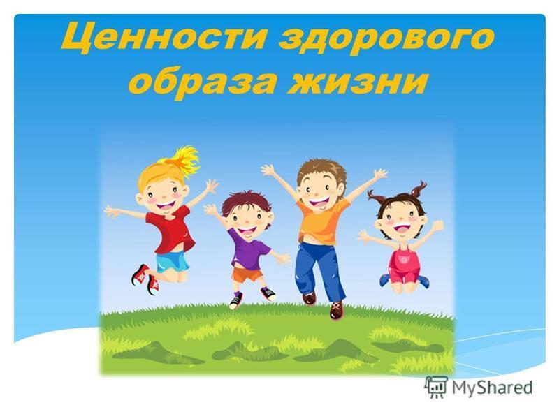 ценности здорового образа жизни молодежи
