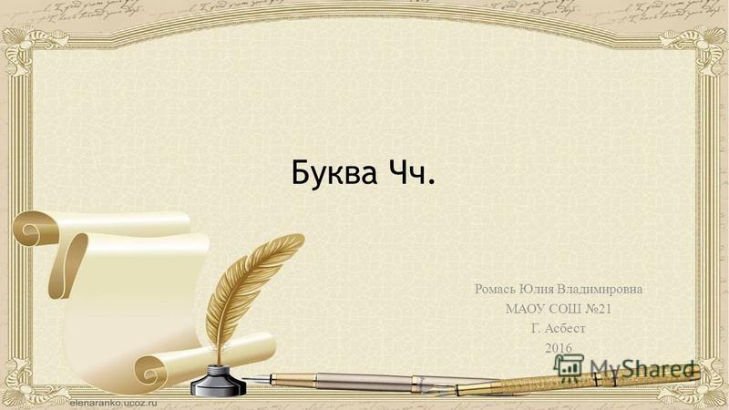 Буква Чч. Ромась Юлия Владимировна МАОУ СОШ 21 Г. Асбест 2016