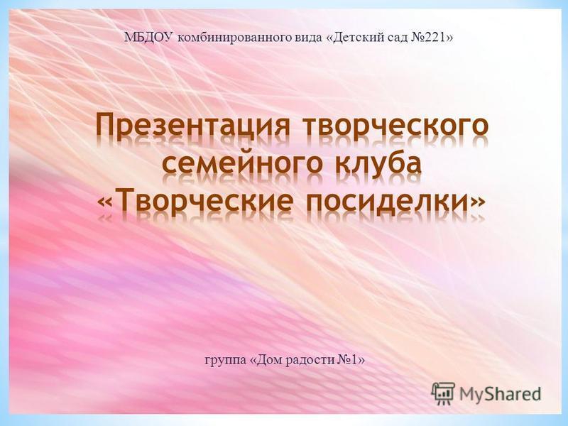 МБДОУ комбинированного вида «Детский сад 221» группа «Дом радости 1»