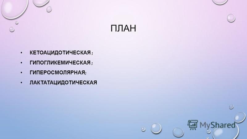 ПЛАН КЕТОАЦИДОТИЧЕСКАЯ ; ГИПОГЛИКЕМИЧЕСКАЯ ; ГИПЕРОСМОЛЯРНАЯ ; ЛАКТАТАЦИДОТИЧЕСКАЯ