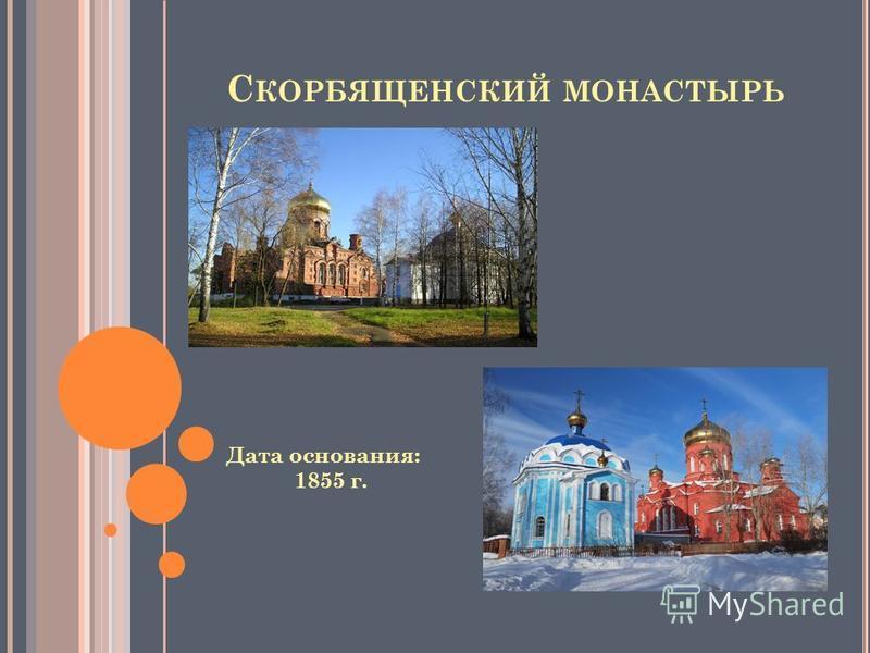 С КОРБЯЩЕНСКИЙ МОНАСТЫРЬ Дата основания: 1855 г.