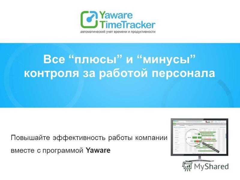 Повышайте эффективность работы компании вместе с программой Yaware Все плюсы и минусы контроля за работой персонала