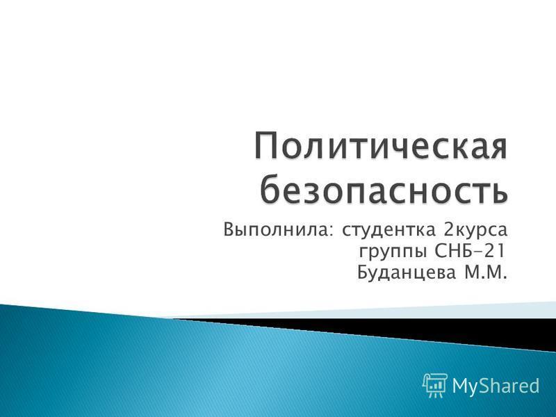 Выполнила: студентка 2 курса группы СНБ-21 Буданцева М.М.