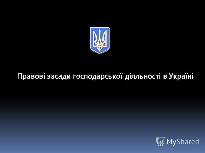 Правові засади господарської діяльності в Україні