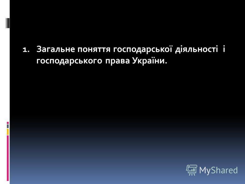 1. Відносини, які регулюються адміністративним правом. 1.Загальне поняття господарської діяльності і господарського права України.