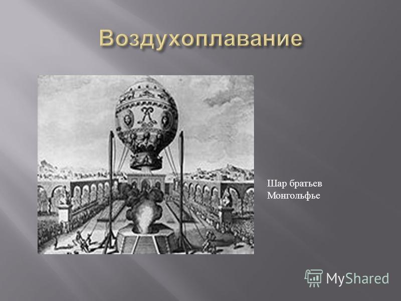 Шар братьев Монгольфье