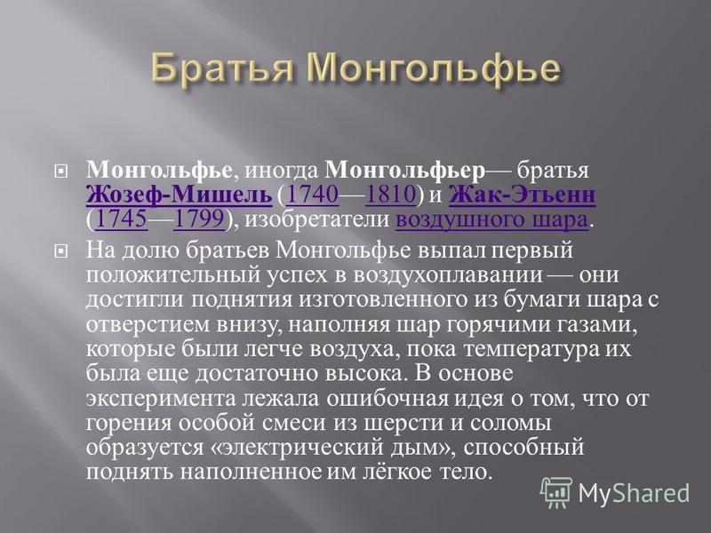 Монгольфье, иногда Монгольфьер братья Жозеф - Мишель (17401810) и Жак - Этьенн (17451799), изобретатели воздушного шара. Жозеф - Мишель 17401810 Жак - Этьенн 17451799 воздушного шара На долю братьев Монгольфье выпал первый положительный успех в возду