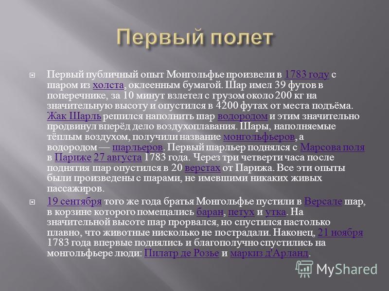 Первый публичный опыт Монгольфье произвели в 1783 году с шаром из холста, оклеенным бумагой. Шар имел 39 футов в поперечнике, за 10 минут взлетел с грузом около 200 кг на значительную высоту и опустился в 4200 футах от места подъёма. Жак Шарль решилс