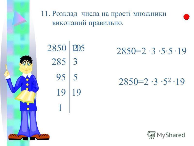 285 2850 10 595 3 19 1 2·52·5 2850=2 ·3 ·5 2 ·19 2850=2 ·3 ·5·5 ·19