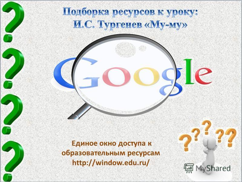Единое окно доступа к образовательным ресурсам http://window.edu.ru/